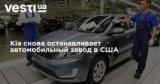 Kia снова останавливает автомобильный завод в США