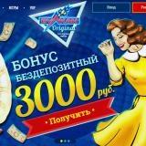 Знаменитое казино Вулкан Оригинальный, как главный источник выигрышей