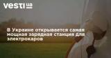 В Украине открывается самая мощная зарядная станция для электрокаров