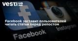 Facebook заставит пользователей читать статьи перед репостом