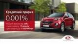 Программы кредитования покупки автомобиля Kia с процентной ставкой 0,001% продлена до конца года