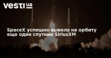 SpaceX успешно вывела на орбиту еще один спутник SiriusXM