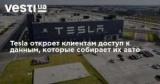 Tesla откроет клиентам доступ к данным, которые собирает их авто
